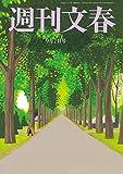 週刊文春 9月7日号[雑誌]