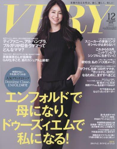 VERY(ヴェリィ) 2015年 12 月号 [雑誌]