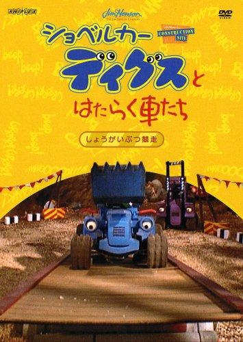 ショベルカーディグスとはたらく車たち 2ndシーズン~しょうがいぶつ競走~ [DVD]