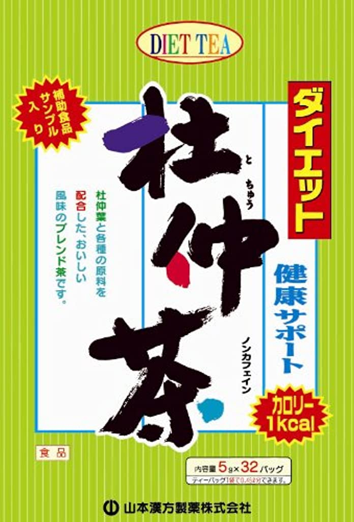 めるコントロールオーバードロー山本漢方製薬 ダイエット杜仲茶680 5gX32H