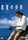 真夏の少年 [DVD]