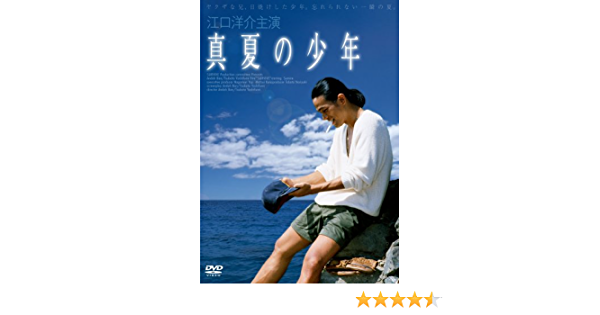 の dvd 真夏 少年