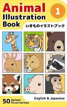 [Tomoyuki Wakata]のAnimal Illustration Book 1 (English Edition)