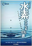 NEDO水素エネルギー白書