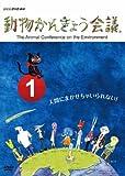 動物かんきょう会議[DVD]