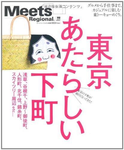 東京あたらしい下町―グルメから手仕事まで、カジュアルに楽しむ東トーキョ (えるまがMOOK ミーツ・リージョナル別冊)の詳細を見る