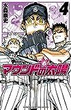 マウンドの太陽 4 (少年チャンピオン・コミックス)
