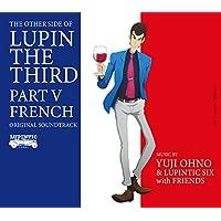ルパン三世 PART5 オリジナル・サウンドトラック「THE OTHER SIDE OF LUPIN THE THIRD PART V ~FRENCH」