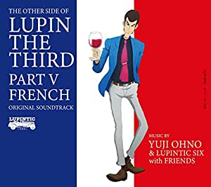 【Amazon.co.jp限定】ルパン三世 PART5 オリジナル・サウンドトラック「THE OTHER SIDE OF LUPIN THE THIRD PART V ~FRENCH」 (オリジナルクリアファイル(A4サイズ) 付)