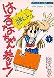 はるなちゃん参上 / 秋吉 由美子 のシリーズ情報を見る