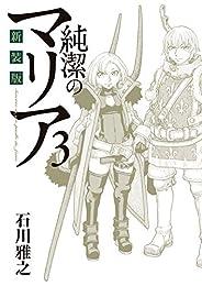 新装版 純潔のマリア(3) (アフタヌーンコミックス)