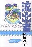 流出者 -ナガレモノ- / 鈴木 みそ のシリーズ情報を見る