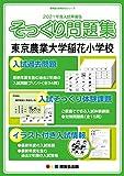 (2021年度入試準備版 そっくり問題集)東京農業大学稲花小学校