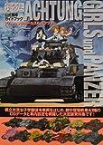 アハトゥンク・ガールズ&パンツァー: ガールズ&パンツァー公式戦車ガイドブック / モデルグラフィックス編集部 のシリーズ情報を見る