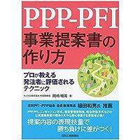 PPP-PFI事業提案書の作り方 プロが教える発注者に評価されるテクニック