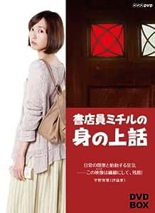 書店員ミチルの身の上話 DVD-BOX