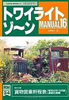 トワイライトゾーン MANUAL16 (NEKO MOOK 1257 RM POCKET 34)