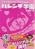 ハレンチ学園 2 (キングシリーズ 小池書院漫画デラックス)