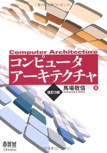 コンピュータアーキテクチャ(改訂3版)の詳細を見る