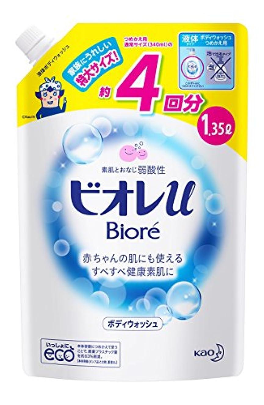 削減ボトルネック台風【大容量】ビオレu つめかえ用4回分 1350ml