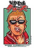 ピクセルクローズ (少年チャンピオン・コミックス エクストラ)