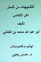 Al Tashbeehat Min Ash'ar Ahl Al Andalus