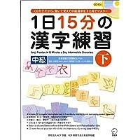 1日15分の漢字練習 中級(下)