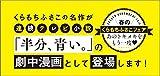 天然コケッコー (1) (集英社文庫―コミック版) 画像