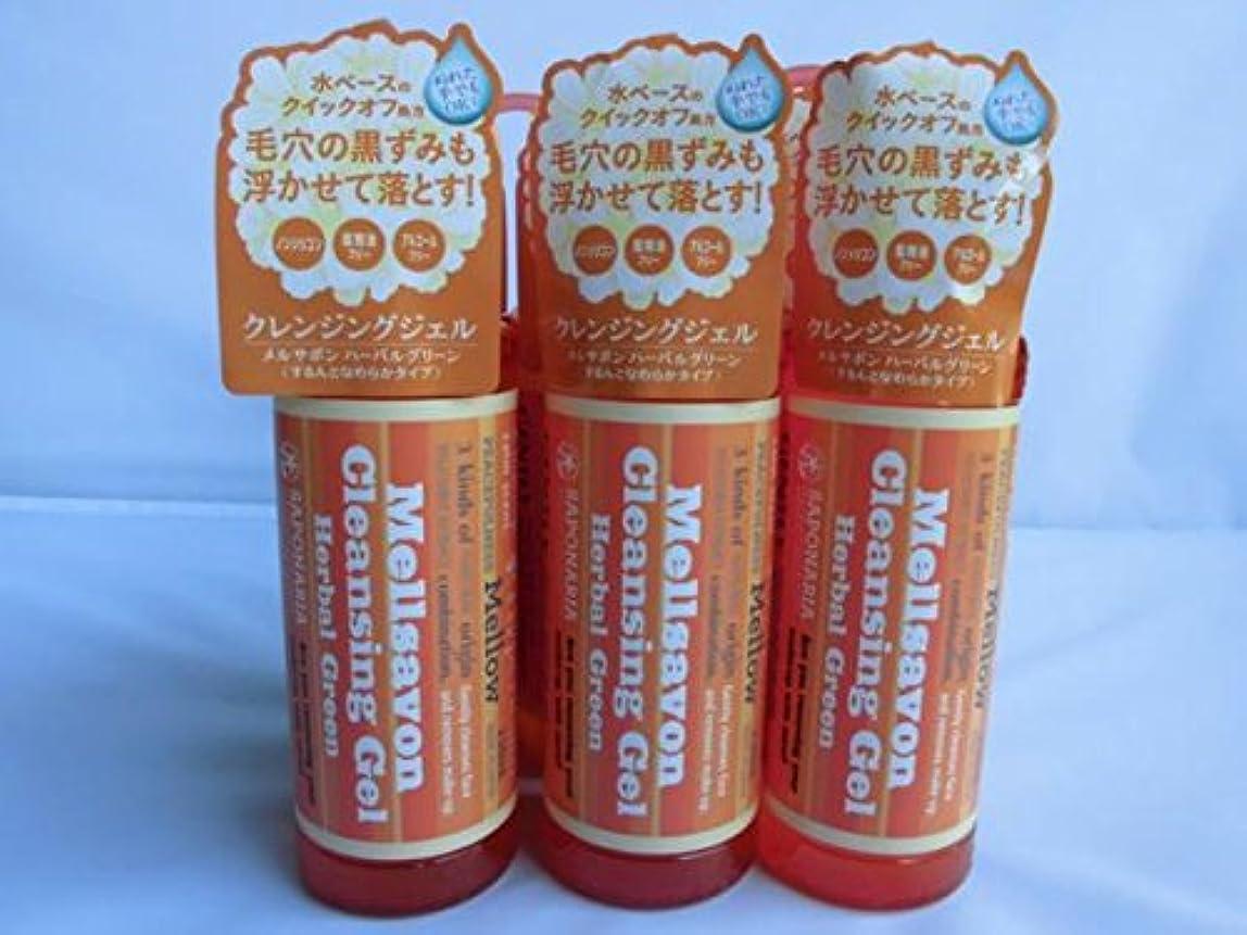 プラットフォームトマトメンダシティ【6個セット】 [メルサボン]クレンジングジェル(ハーバルグリーン)【6個セット】