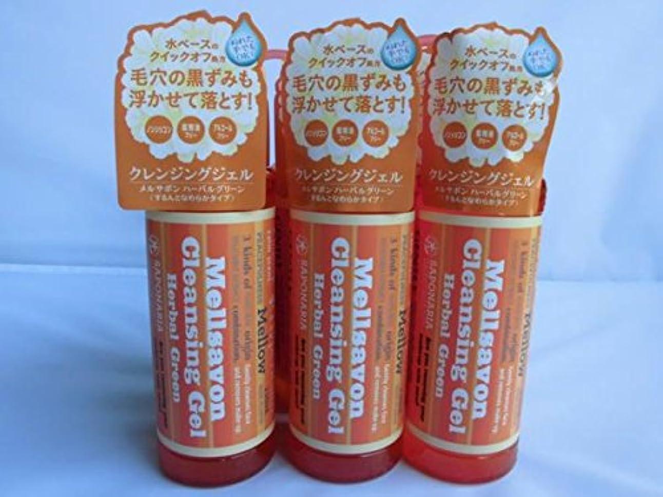 減衰バトル馬力【6個セット】 [メルサボン]クレンジングジェル(ハーバルグリーン)【6個セット】