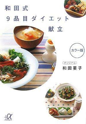 和田式9品目ダイエット献立 (講談社+α文庫)