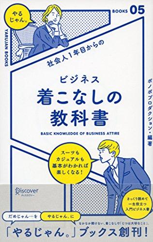 社会人1年目からのビジネス着こなしの教科書 (「やるじゃん。」ブックス)