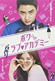 [DVD]ボクらのラブアカデミー コンプリートエディション [DVD]