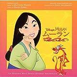 ムーラン オリジナル・サウンドトラック 日本語版 画像