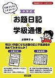 学級づくりがうまくいく!  中学校「お題日記&学級通信」 (学級経営サポートBOOKS)