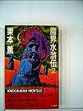 魔界水滸伝〈2〉 (1982年) (カドカワノベルズ)