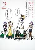 神はサイコロを振らない (2) (角川コミックス・エース 85-12)