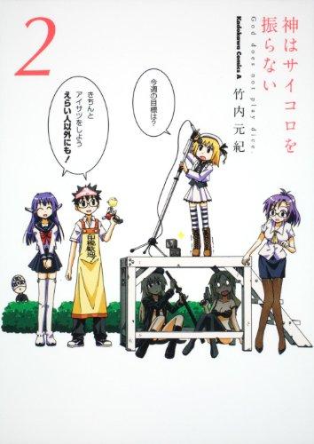 神はサイコロを振らない (2) (角川コミックス・エース 85-12)の詳細を見る
