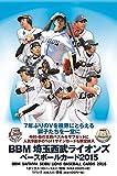 BBM 埼玉西武ライオンズ 2015 BOX