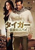 タイガー 伝説のスパイ[DVD]