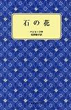 石の花 (岩波少年文庫 (3111))