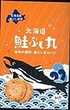 柳月 鮭ぶし丸
