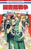 図書館戦争 LOVE&WAR 15 (花とゆめコミックス)