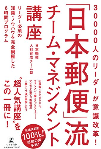 30000人のリーダーが意識改革!  「日本郵便」流チーム・マネジメント講座の詳細を見る