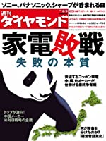 週刊 ダイヤモンド 2012年 6/9号 [雑誌]