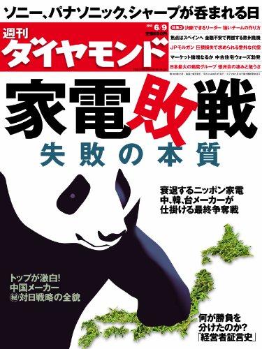 週刊 ダイヤモンド 2012年 6/9号 [雑誌]の詳細を見る