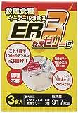 救難食糧 ER(3食入り) ER-03×3セット
