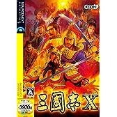 三國志X(新) (説明扉付厚型スリムパッケージ版)