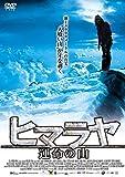 ヒマラヤ 運命の山[DVD]