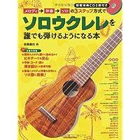 メロディ→伴奏→ソロの3ステップ方式でソロウクレレを誰でも弾けるようになる本(CD2枚付) (リットーミュージック・ムッ…